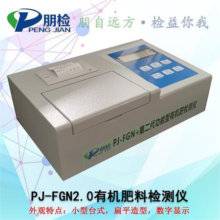 PJ-FGN2.0有机肥料检测仪